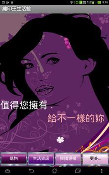 繡印王生活館 apk screenshot