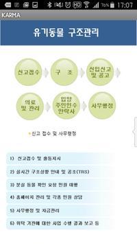 한국동물구조관리협회 : 야생동물 유기동물 카르마 apk screenshot