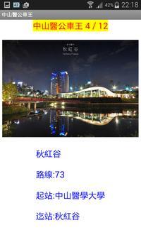 中山醫公車王 screenshot 1