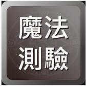 魔法測試(小野) icon