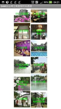Travel around JianShanPi Jiangnan Resort screenshot 4
