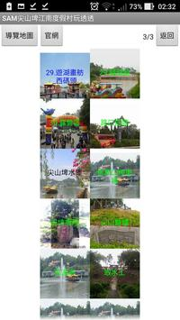 Travel around JianShanPi Jiangnan Resort screenshot 1