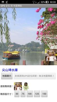 Travel around JianShanPi Jiangnan Resort screenshot 2
