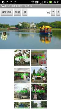 Travel around JianShanPi Jiangnan Resort screenshot 3