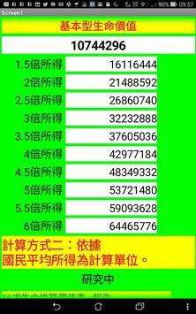 16求生命換算價值表/人人都應該知道/sun apk screenshot