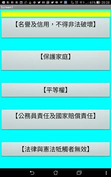17求證據保全/守護生命與名譽/人人都應該知道 apk screenshot