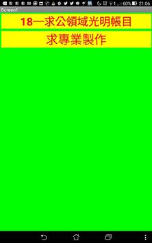 18求光明帳冊/人人都應該知道/sun apk screenshot