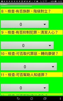 19求自我檢視表/人人都應該知道/sun apk screenshot