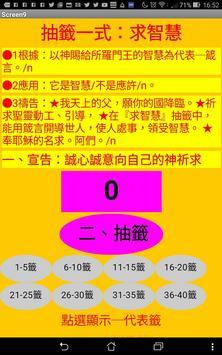 0/人人都應該知道的事/sun99/抽籤七式 screenshot 1