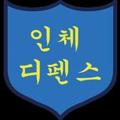 HumanDefense icon