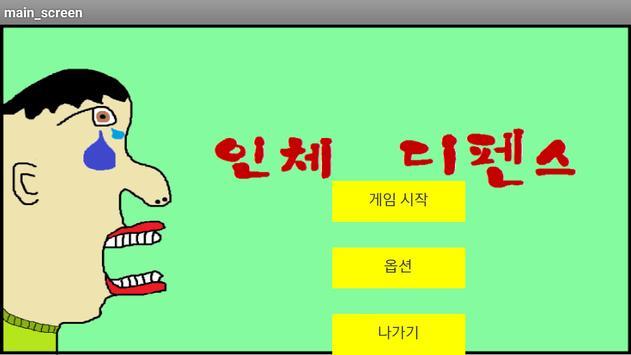 HumanDefense apk screenshot
