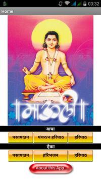 Haripath - Old poster