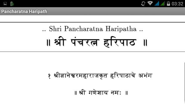 Haripath - Old apk screenshot