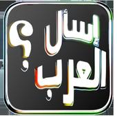 أسال العرب icon