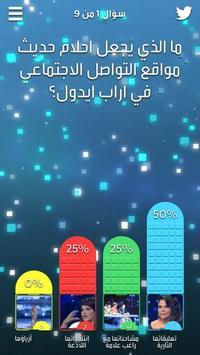 أسال العرب poster
