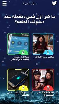 أسال العرب screenshot 1