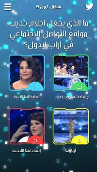 أسال العرب screenshot 2
