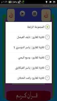 تلاوات متفرقة apk screenshot