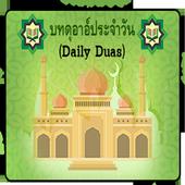 DailyDuas icon