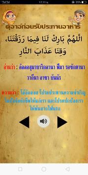 DailyDuas poster