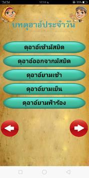 DailyDuas apk screenshot