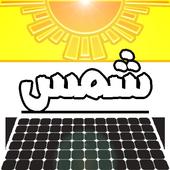 شمس - الطاقة الشمسية icon