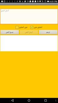 English Arabic Translator poster