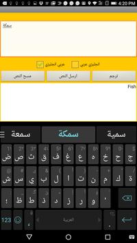 English Arabic Translator apk screenshot