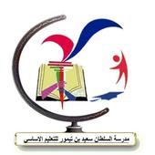 مدرسة السلطان سعيد بن تيمور icon