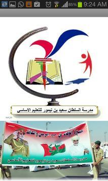 مدرسة السلطان سعيد بن تيمور apk screenshot