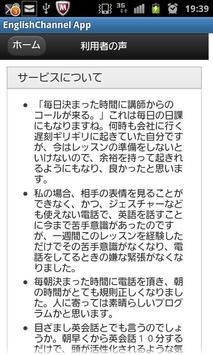 スマホで英会話 screenshot 4