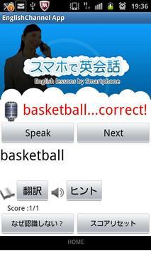 スマホで英会話 screenshot 5