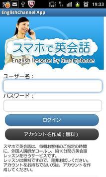 スマホで英会話 screenshot 1