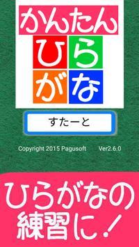 Hiragana study poster