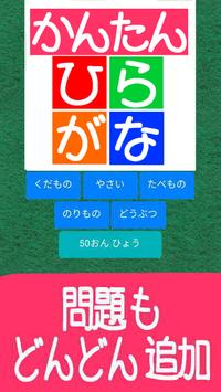 Hiragana study screenshot 12