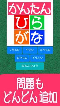 Hiragana study screenshot 7