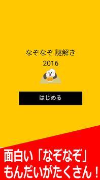 なぞなぞ 謎解きクイズQ 2016 かんたん無料ゲーム poster