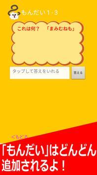 なぞなぞ 謎解きクイズQ 2016 かんたん無料ゲーム apk screenshot