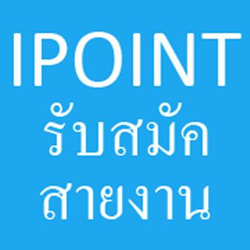 IPOINT poster