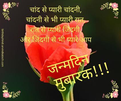 Hindi birthday cards apk download free art design app for hindi birthday cards apk screenshot m4hsunfo