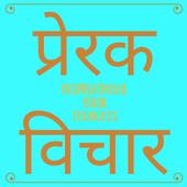 Inspirational Hindi Thoughts icon