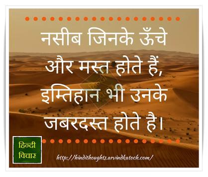 Inspirational Hindi Thoughts poster