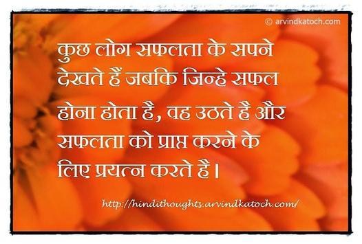 Inspirational Hindi Thoughts apk screenshot