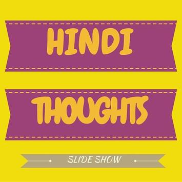Inspirational Hindi Thoughts screenshot 19