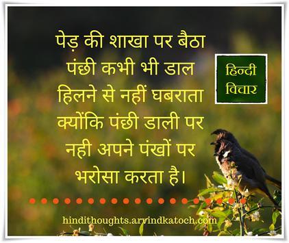 Inspirational Hindi Thoughts screenshot 1