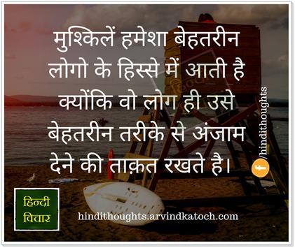 Inspirational Hindi Thoughts screenshot 2