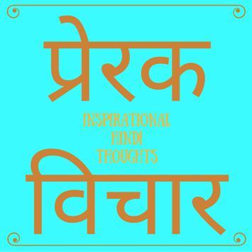 Inspirational Hindi Thoughts screenshot 4