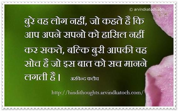 Inspirational Hindi Thoughts screenshot 5