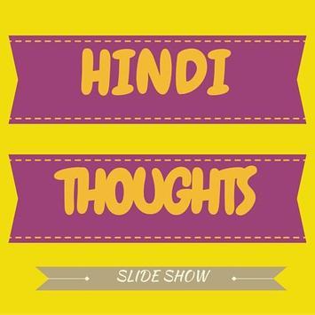 Inspirational Hindi Thoughts screenshot 6