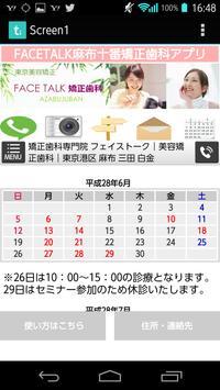 FACETALK麻布十番矯正歯科アプリ screenshot 1